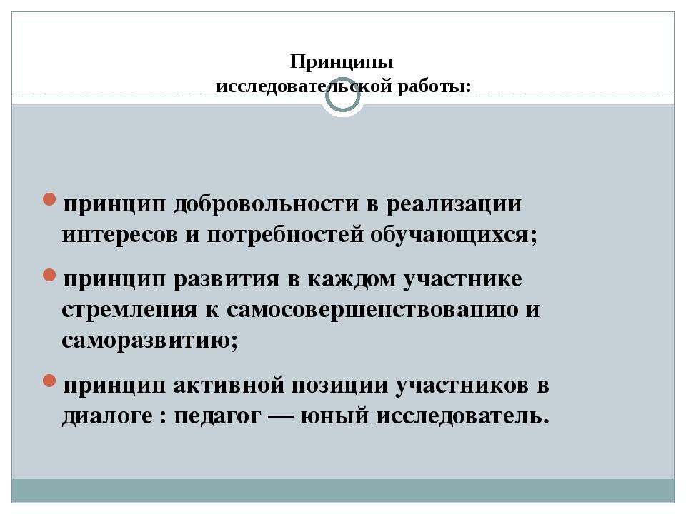 Принципы исследовательской работы: принцип добровольности в реализации интере...