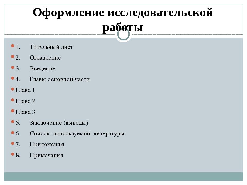 Оформление исследовательской работы 1. Титульный лист 2. Оглавление 3. Введен...