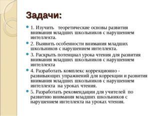 Задачи: 1. Изучить теоретические основы развития внимания младших школьников