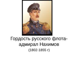 Гордость русского флота- адмирал Нахимов (1802-1855 г)