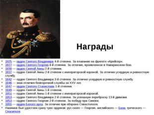 Награды 1825 — орден Святого Владимира 4-й степени. За плавание на фрегате «