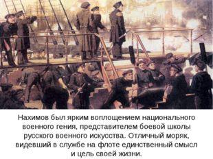 Нахимов был ярким воплощением национального военного гения, представителем б