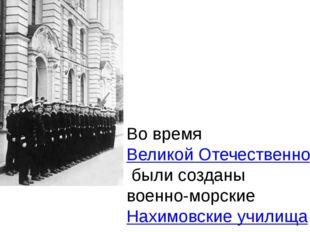Во время Великой Отечественной войны были созданы военно-морские Нахимовские