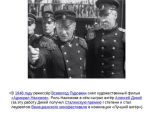 В 1946 году режиссёр Всеволод Пудовкин снял художественный фильм «Адмирал На