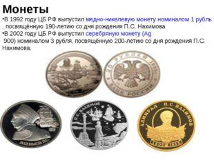 ] Монеты В 1992 году ЦБ РФ выпустил медно-никелевую монету номиналом 1 рубль