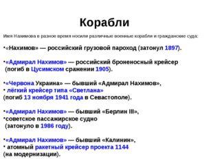 Корабли Имя Нахимова в разное время носили различные военные корабли и гражд