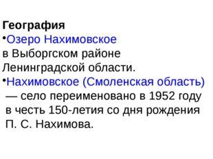 География Озеро Нахимовское в Выборгском районе Ленинградской области. Нахим