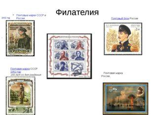 Почтовые марки СССР и России Филателия Почтовый блок России Почтовая марка С