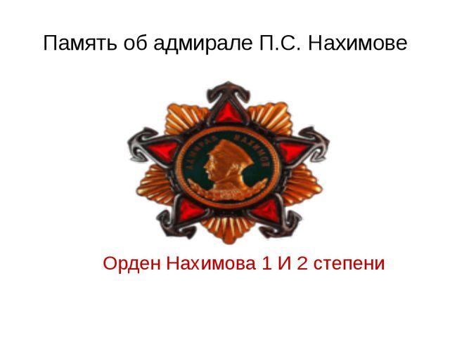 Память об адмирале П.С. Нахимове Орден Нахимова 1 И 2 степени
