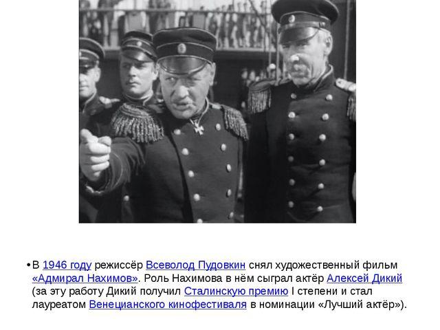 В 1946 году режиссёр Всеволод Пудовкин снял художественный фильм «Адмирал На...