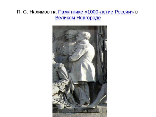 П. С. Нахимов на Памятнике «1000-летие России» в Великом Новгороде