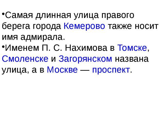 Самая длинная улица правого берега города Кемерово также носит имя адмирала....