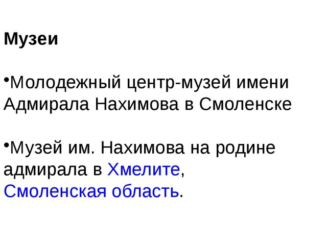 Музеи Молодежный центр-музей имени Адмирала Нахимова в Смоленске Музей им. На...