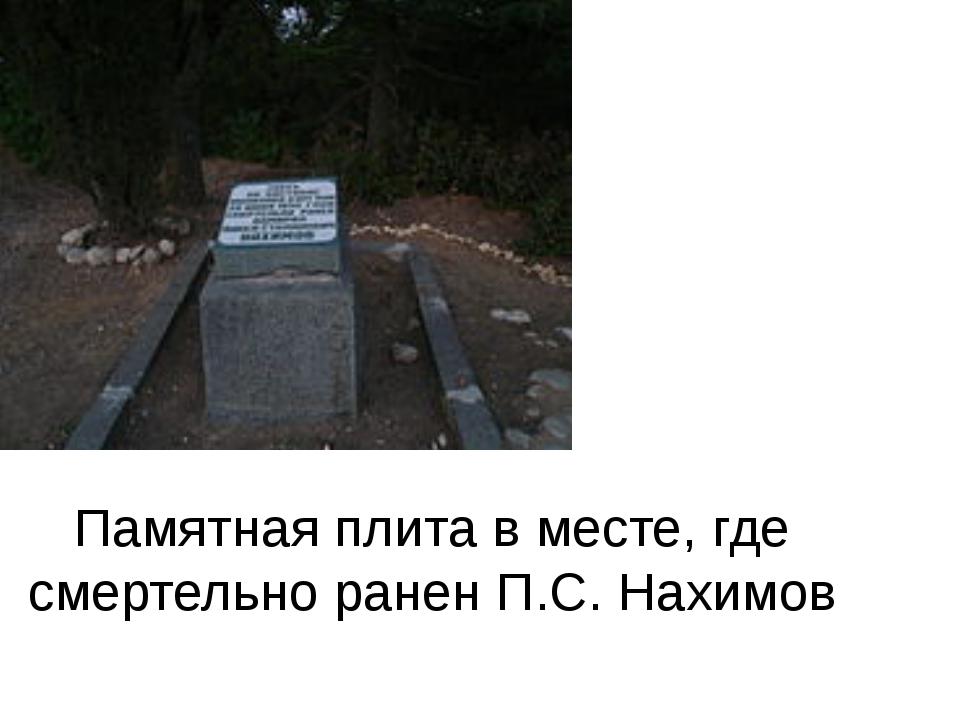 Памятная плита в месте, где смертельно ранен П.С. Нахимов