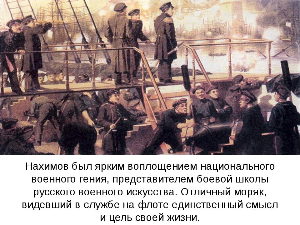 Нахимов был ярким воплощением национального военного гения, представителем б...