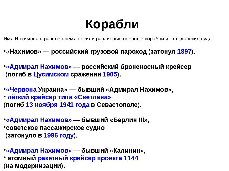 Корабли Имя Нахимова в разное время носили различные военные корабли и гражд...