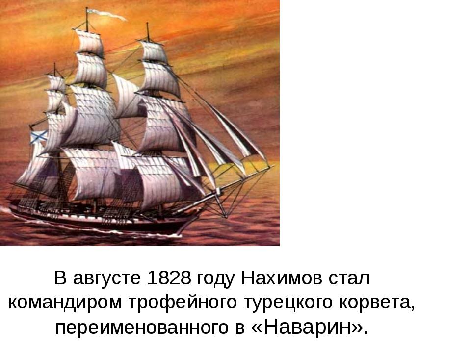 В августе 1828 году Нахимов стал командиром трофейного турецкого корвета, пе...