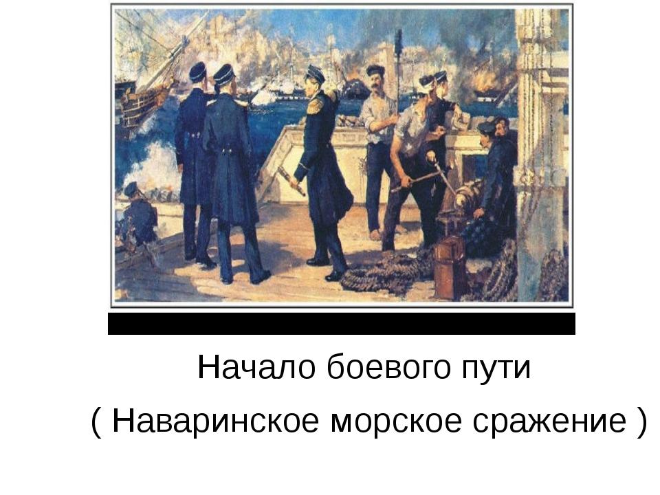 Начало боевого пути ( Наваринское морское сражение )