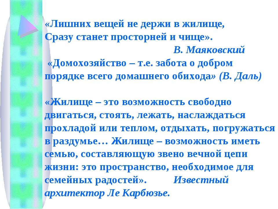 «Лишних вещей не держи в жилище, Сразу станет просторней и чище». В. Маяковск...