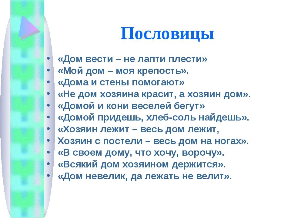 Пословицы «Дом вести – не лапти плести» «Мой дом – моя крепость». «Дома и сте...