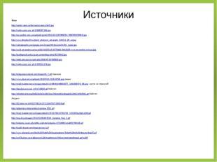 Источники Фоны http://ramki-vsem.ru/fon/narisovannyj-fon5.jpg http://kwitka.u