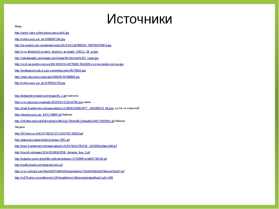 Источники Фоны http://ramki-vsem.ru/fon/narisovannyj-fon5.jpg http://kwitka.u...