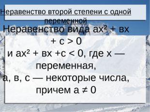 Неравенство второй степени с одной переменной Неравенство вида ах² + вх + с >