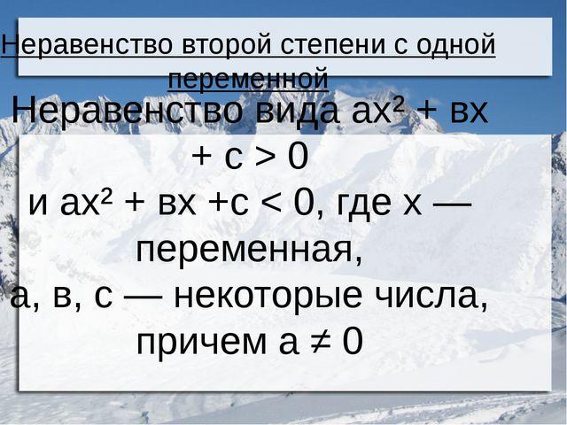 Неравенство второй степени с одной переменной Неравенство вида ах² + вх + с >...