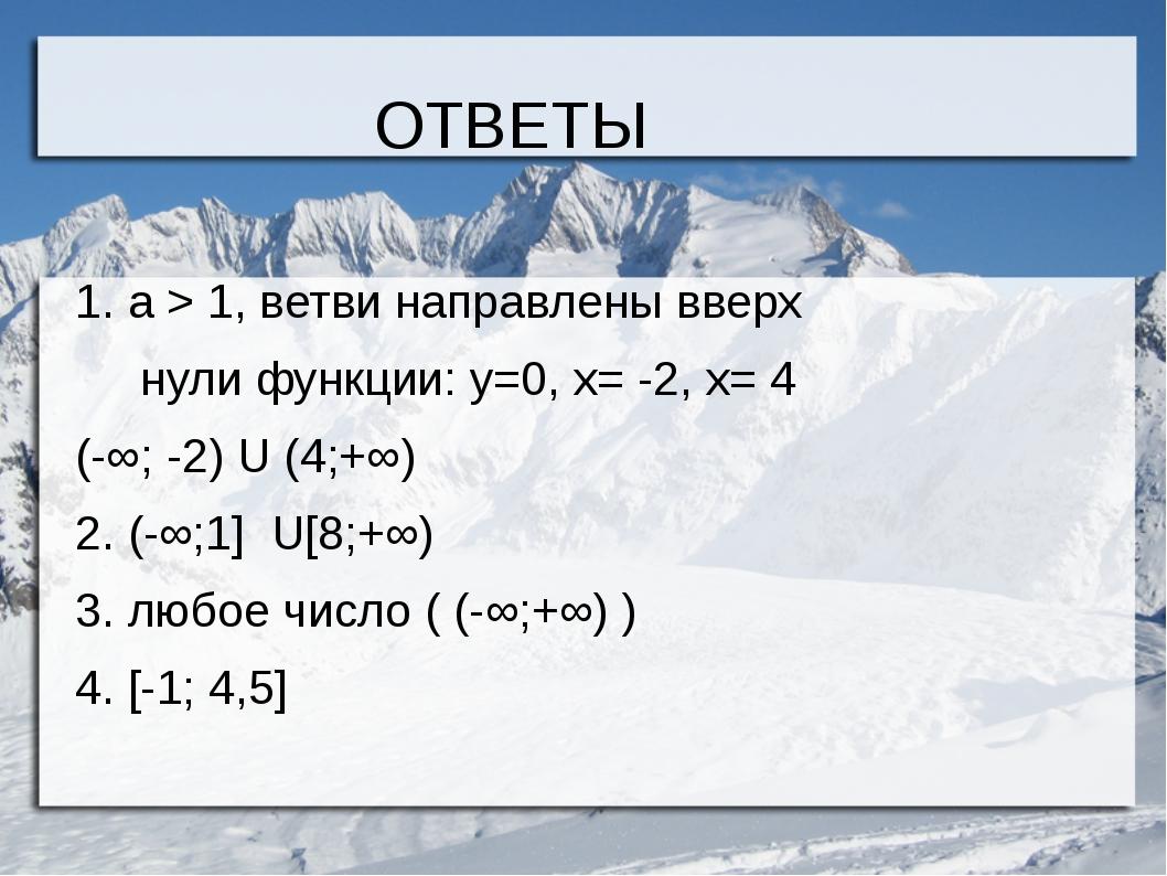 ОТВЕТЫ 1. а > 1, ветви направлены вверх нули функции: у=0, х= -2, х= 4 (-∞; -...