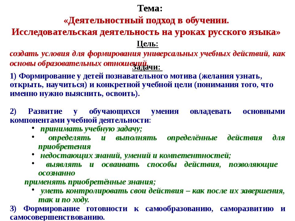 Тема: «Деятельностный подход в обучении. Исследовательская деятельность на у...