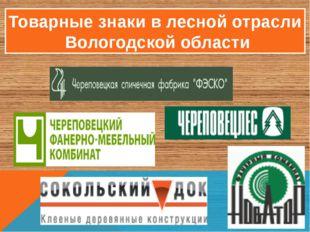 Товарные знаки в лесной отрасли Вологодской области