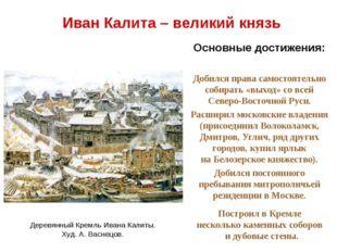 Иван Калита – великий князь Основные достижения: Добился права самостоятельно