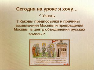 ? Каковы предпосылки и причины возвышения Москвы и превращения Москвы в центр