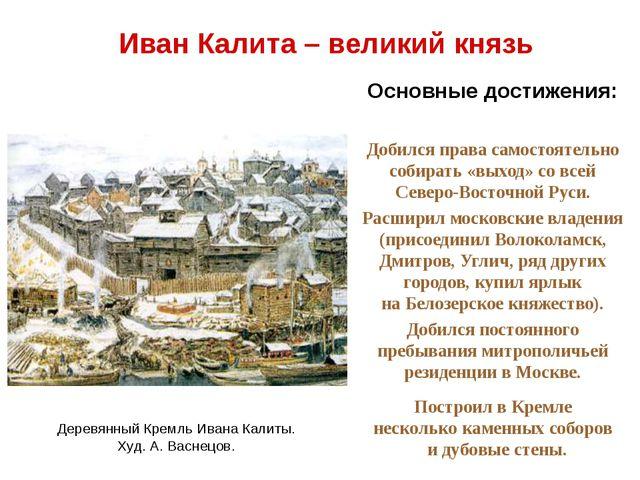 Иван Калита – великий князь Основные достижения: Добился права самостоятельно...