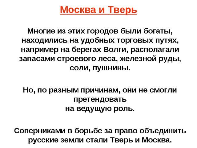 Москва и Тверь Многие из этих городов были богаты, находились на удобных торг...