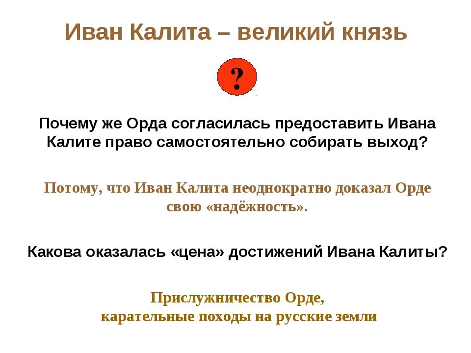 Иван Калита – великий князь Почему же Орда согласилась предоставить Ивана Кал...