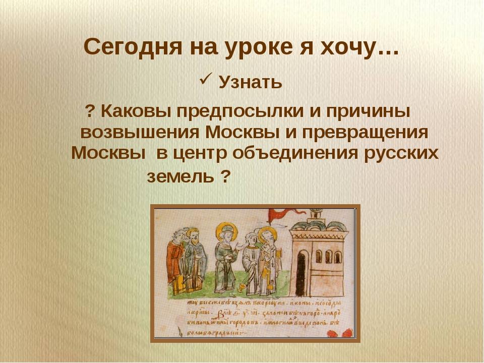 ? Каковы предпосылки и причины возвышения Москвы и превращения Москвы в центр...