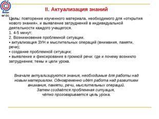 II. Актуализация знаний Цель: повторение изученного материала, необходимого д