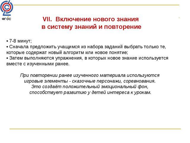 VII. Включение нового знания в систему знаний и повторение • 7-8 минут; • Сна...