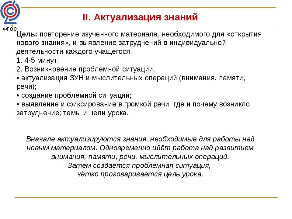 II. Актуализация знаний Цель: повторение изученного материала, необходимого д...