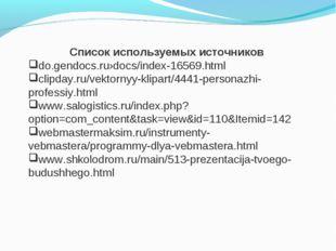 Список используемых источников do.gendocs.ru›docs/index-16569.html clipday.ru