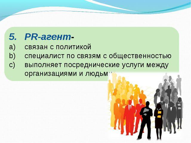 PR-агент- связан с политикой специалист по связям с общественностью выполняет...