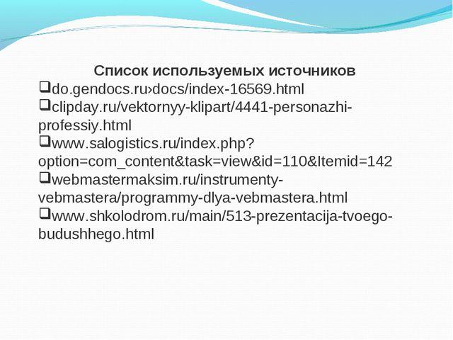 Список используемых источников do.gendocs.ru›docs/index-16569.html clipday.ru...