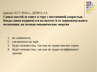 (проект ЕГЭ 2016 г., ДЕМО) А3. Санки массой m тянут в гору с постоянной скоро