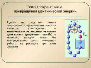 Закон сохранения и превращения механической энергии Одним из следствий закона