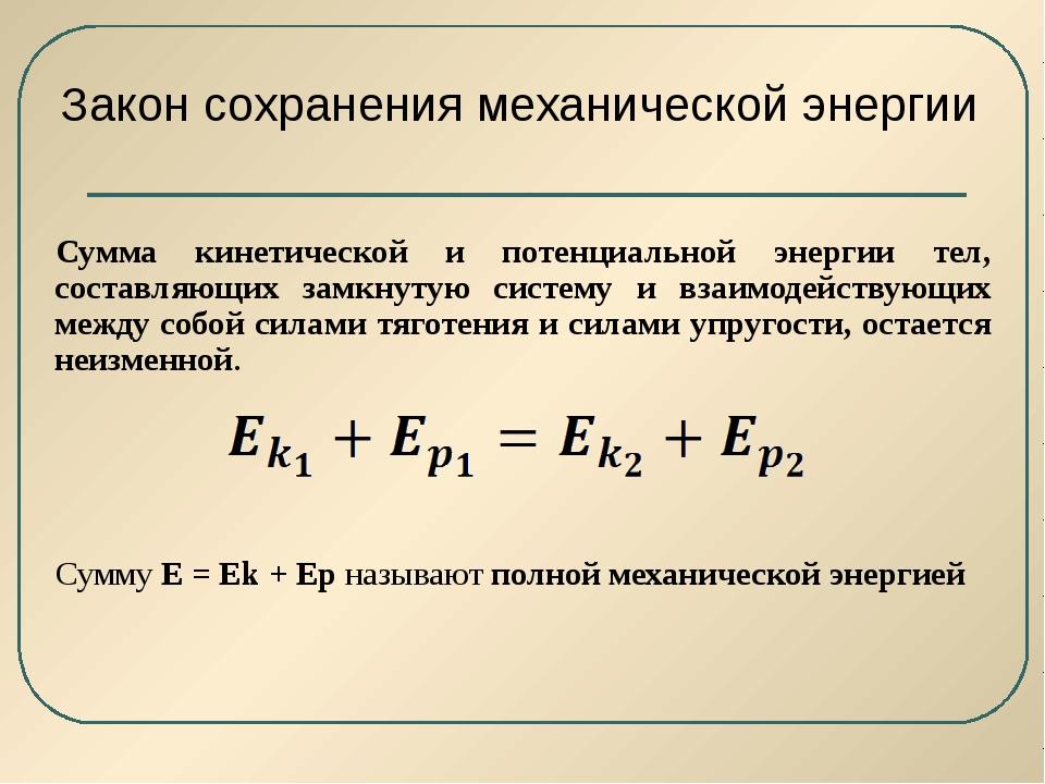 Закон сохранения механической энергии Сумма кинетической и потенциальной энер...