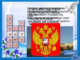 Уверен, друзья, отгадаете вы Ту крепость старинную в центре Москвы. На шпиля