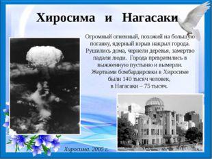 Хиросима и Нагасаки Огромный огненный, похожий на большую поганку, ядерный вз