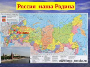 Россия наша Родина Москва
