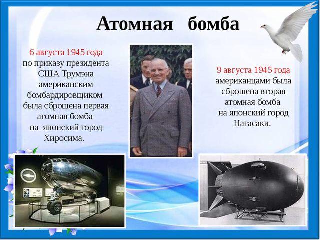Атомная бомба 6 августа 1945 года по приказу президента США Трумэна американс...
